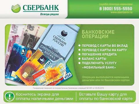 Как оплатить жкх через банкомат сбербанка наличными