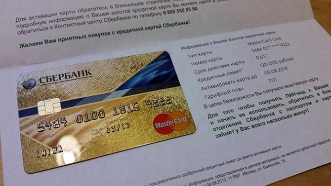 со скольки лет дают кредитную карту в сбербанке