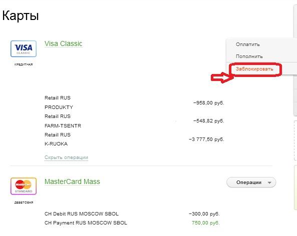 как разблокировать кредитную карту в сбербанк онлайн