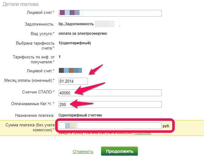 Система. Более подробная информация об оплате через систему «Сбербанк ОнЛ@йн» размещена в.