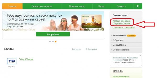 Как заказать кредитную историю в сбербанк онлайн мобильном приложении