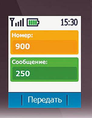 как перекинуть деньги на карту через номер 900