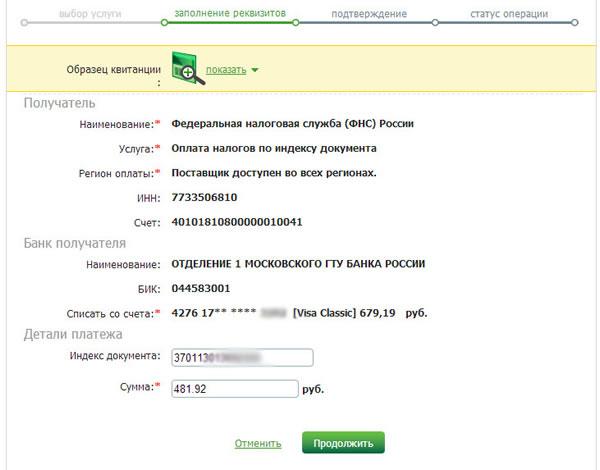 Штрафы по административным правонарушениям узнать номеру протокола