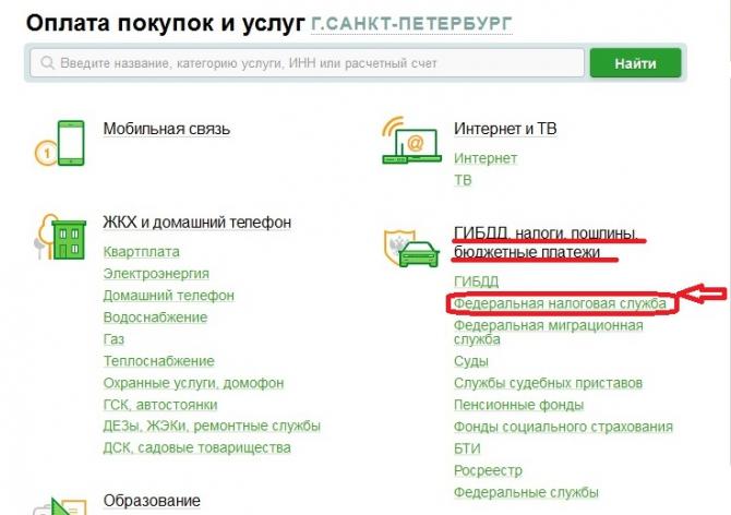 Как оплатить госпошлину за регистрацию ип через сбербанк онлайн декларация 3 ндфл как заполнять в программе налоговой