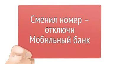 Переделать мобильный банк на другой номер