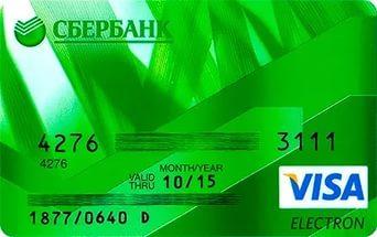 Изображение - Как оформить дебетовую карту сбербанка онлайн заявка image11-2