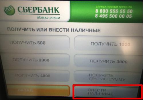 Как пополняется кредитная карта Сбербанка