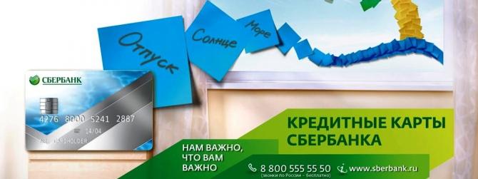 Изображение - Как оформить дебетовую карту сбербанка онлайн заявка image15-1-670x251