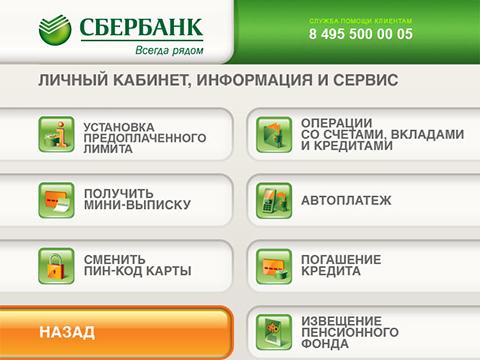 Изображение - Подключение и отключение автоплатежа в сбербанке image17-5