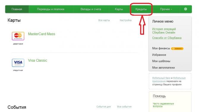 Совкомбанк онлайн заявка на кредитную карту красноярск