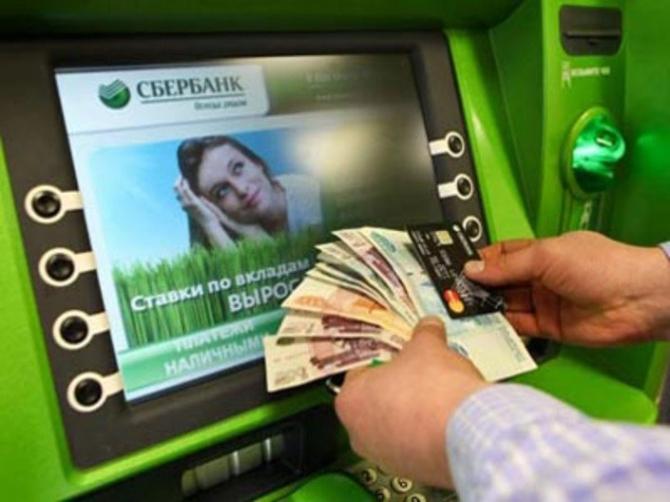 как обналичить деньги с кредитной карты сбербанка без комиссии карта альфа банк при оформлении кредита