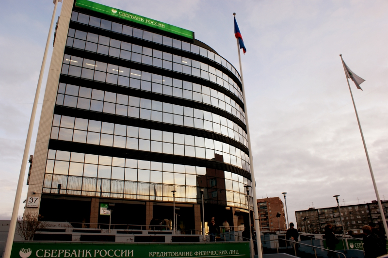 Сбербанк центральный офис официальный сайт