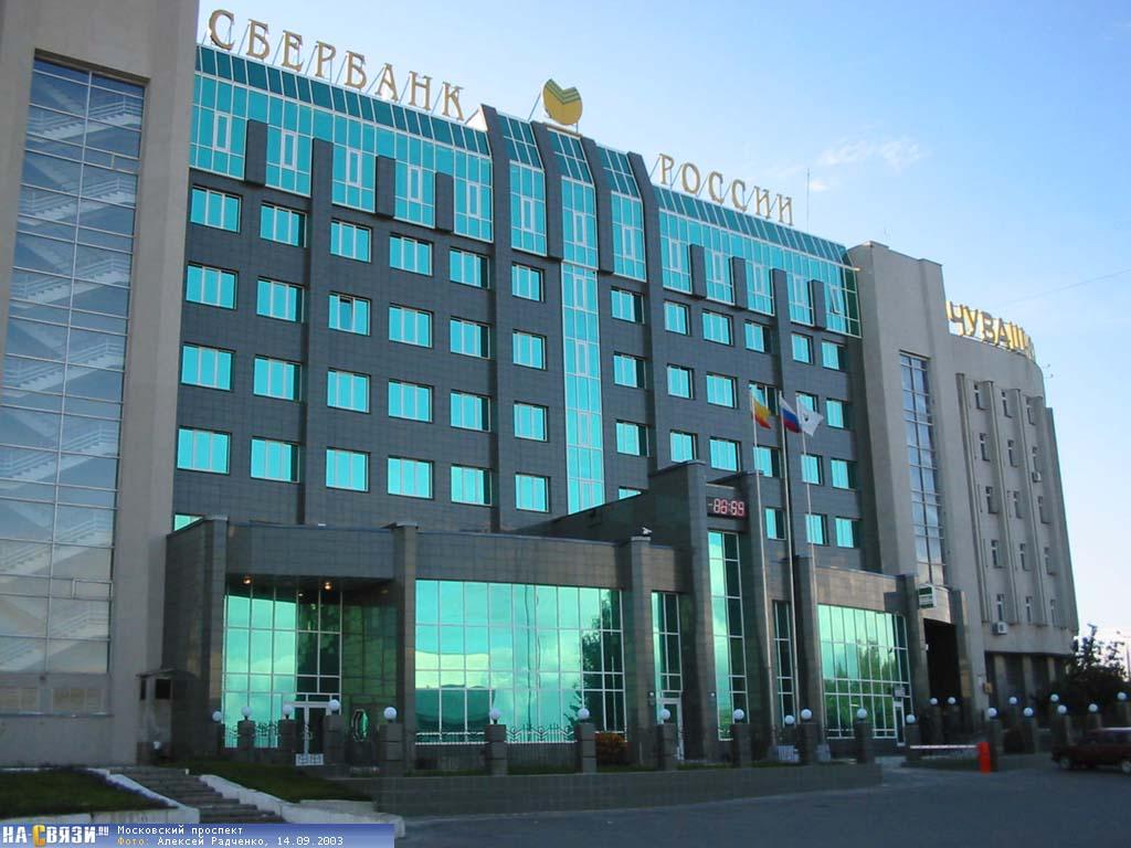 онлайн заявка на потребительский кредит сбербанк россии