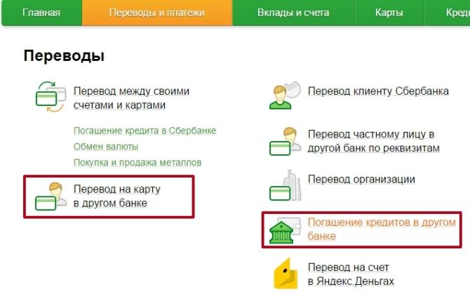 тинькофф мобильный банк оплатить кредит