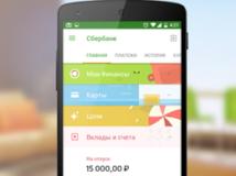 Сбербанк Онлайн для мобильных устройств на Андроиде