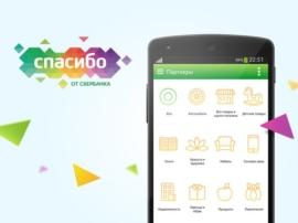 Как установить приложение «СПАСИБО» от Сбербанка?