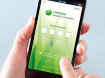 Мобильное приложение Сбербанка для бизнеса: описание, преимущества