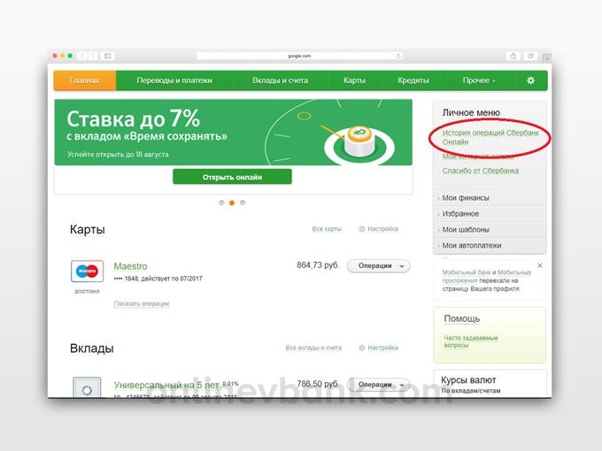 Изображение - Как распечатать чек через сбербанк онлайн 1-3