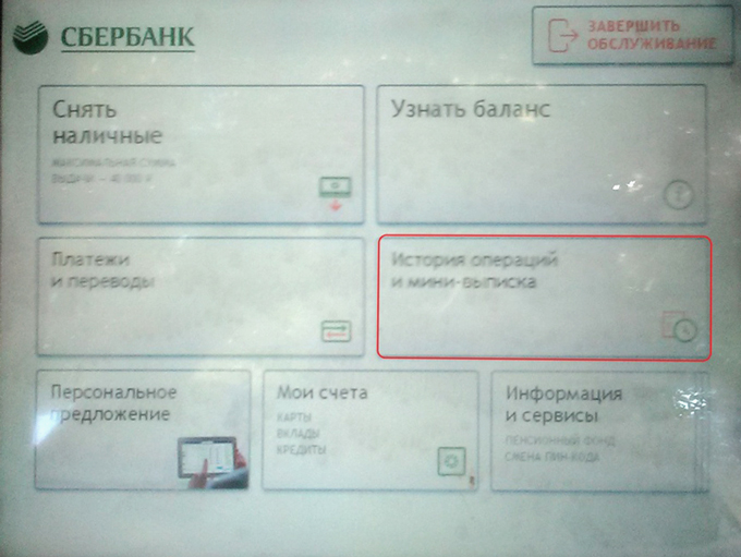 Изображение - Как распечатать чек через сбербанк онлайн 14-14-4