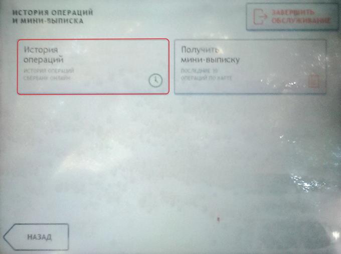 Изображение - Как распечатать чек через сбербанк онлайн 15-15-4