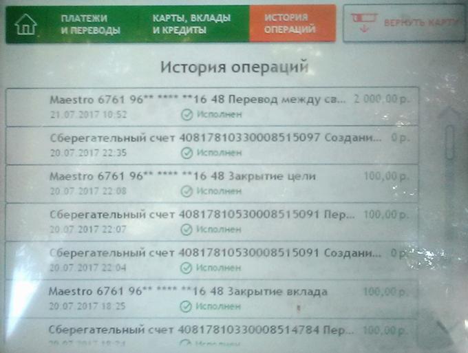Изображение - Как распечатать чек через сбербанк онлайн 16-16-3