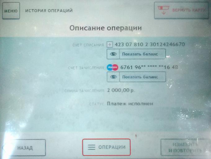 Изображение - Как распечатать чек через сбербанк онлайн 17-17-3