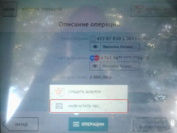 Изображение - Как распечатать чек через сбербанк онлайн 18-18-2
