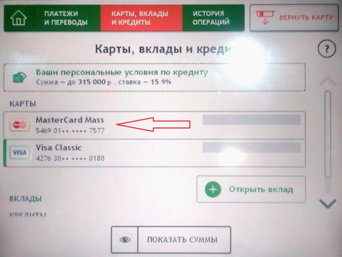как узнать реквизиты карты сбербанка по номеру карты через сбербанк