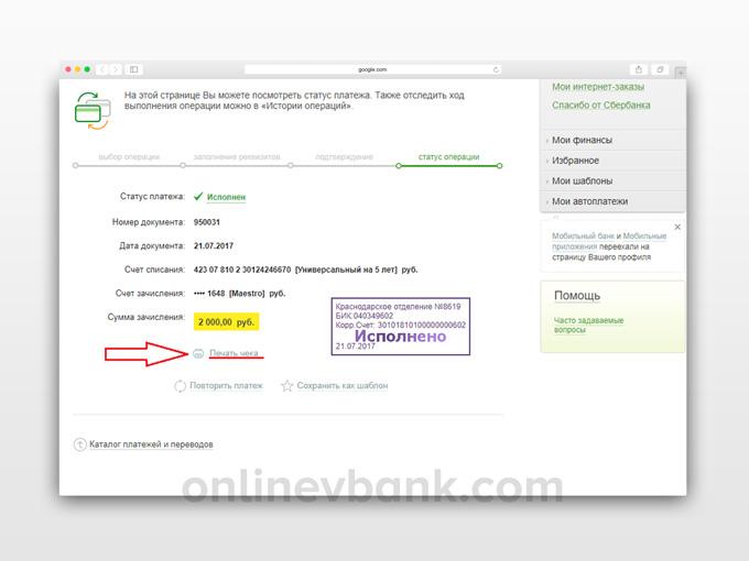 Изображение - Как распечатать чек через сбербанк онлайн 3-1