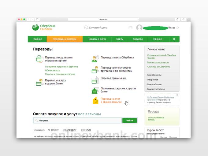 Сбербанк онлайн в кредит через интернет реклама кредита захотела и взяла
