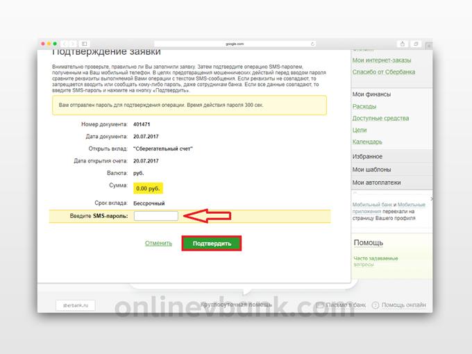 Как снять деньги с цели в сбербанк онлайн