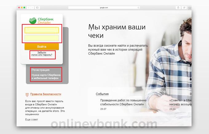 Изображение - Не могу войти в сбербанк онлайн что делать 111
