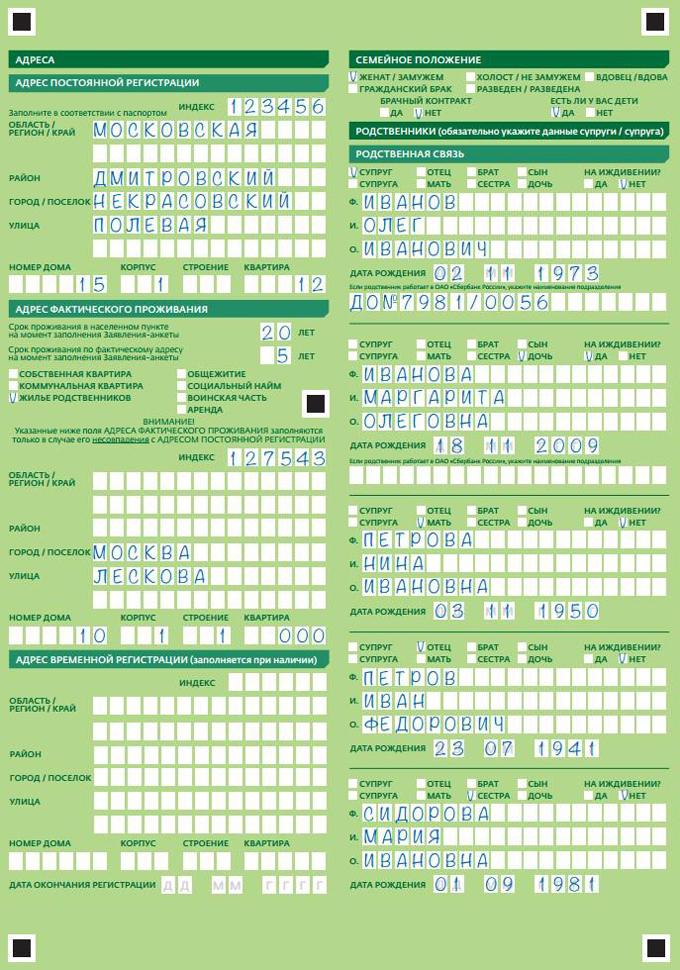 Заполнит анкету на получение кредита