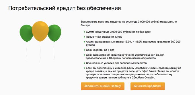 Потребительский кредит без процентов сбербанк