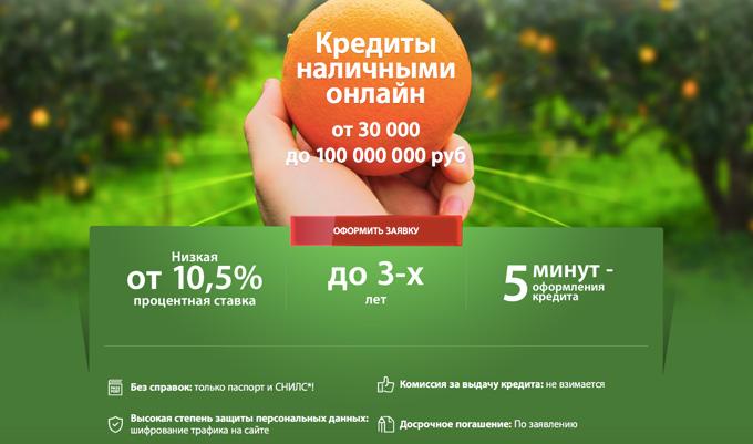 помощь кредит без справок москва