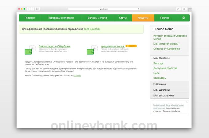 можно ли онлайн узнать кредитную историю кубань кредит режим