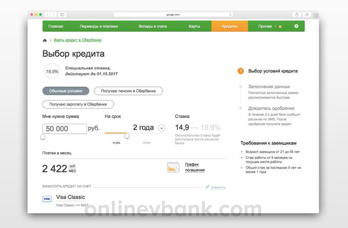 кредиты банков какой счет