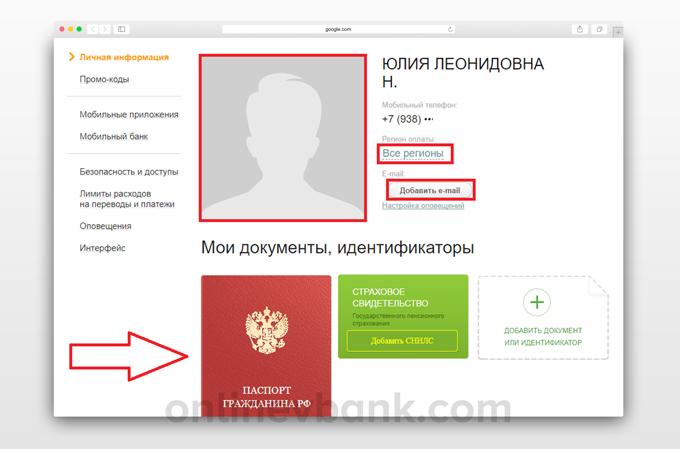 Изменение личной информации в Сбербанк Онлайн