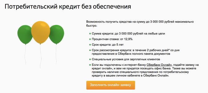 кредит наличными неработающим гражданам кредит наличными под залог автомобиля нижний новгород