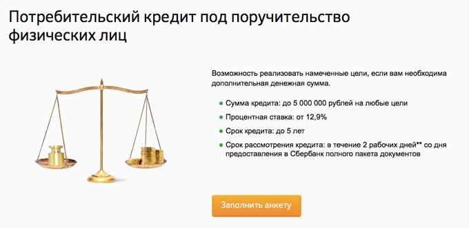 Кредит онлайн неработающим