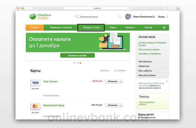 образец заявления на кредит в сбербанке в письменном виде