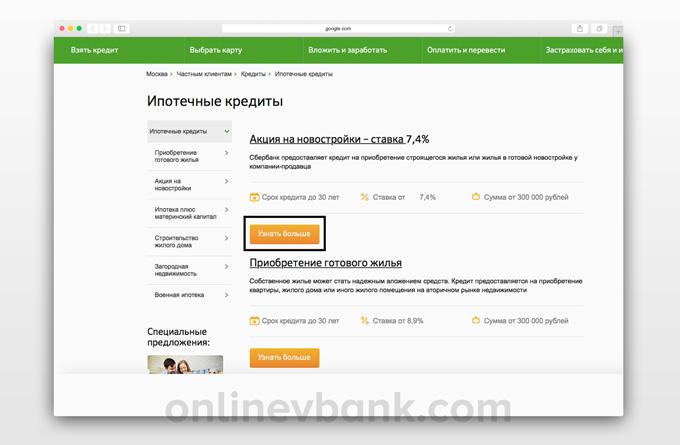 Изображение - Как подать онлайн заявку на ипотеку сбербанка через сайт domclick (домклик) 111-1