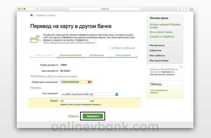 pochtabank ru mas кредит