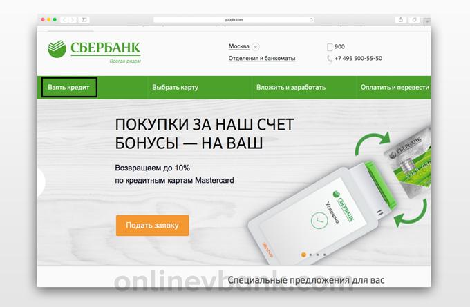 можно ли подать заявку на ипотеку онлайн кредит 550000 рублей