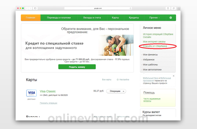 Сбербанк онлайн кэшбэк nova sloboda вышивка крестом