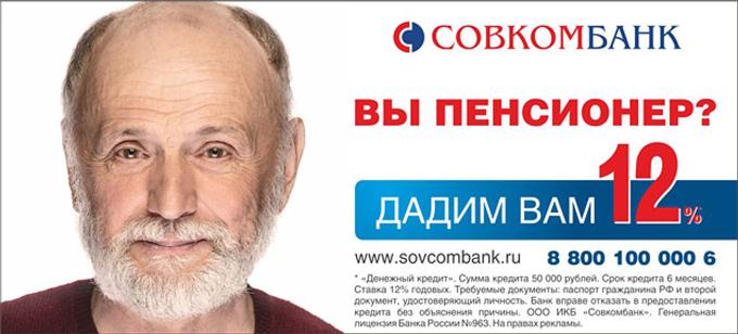 Как можно получить кредитную карту сбербанка онлайн банк пенсионеру пенсию получаю сбербанке