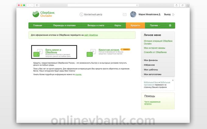 можно ли оформить займ на карту сбербанка подать заявку во все кредиты